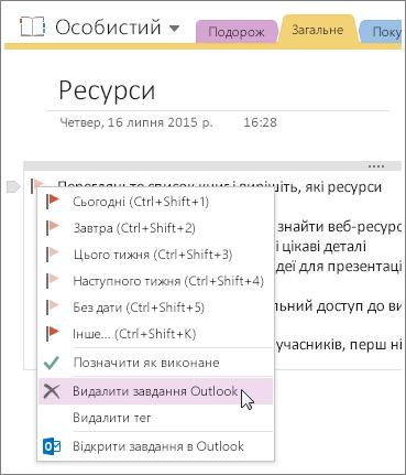 Знімок екрана: видалення завдання Outlook у програмі OneNote2016