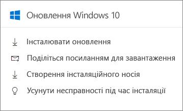 Оновлення Windows 10 картки в центрі адміністрування.