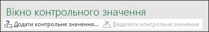 """Натисніть кнопку """"Додати контрольне значення"""", щоб додати контрольне значення в електронній таблиці."""