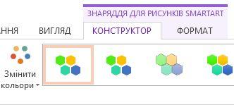 кнопка «змінити кольори» у групі «стилі smartart»