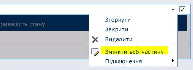"""Команда """"Змінити веб-частину"""" в меню """"Веб-частина"""""""