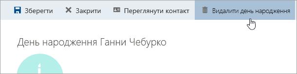 Знімок екрана: кнопка видалити день народження