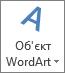 Піктограма WordArt великого розміру