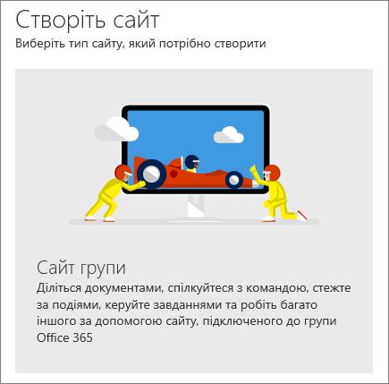 Створення сайту в SharePoint Office 365