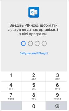 Введіть PIN-код на своєму пристрої IOS, щоб отримати доступ до програм Office.