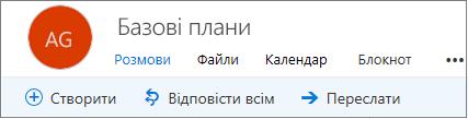 Ось що заголовку групи виглядає у програмі Outlook в Інтернеті