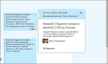 Знімок екрана: Outlook із відомостями про авіарейс.