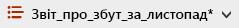 SharePoint Online параметри подання кнопку зірочкою