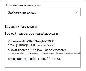 Приклад коду вбудовування вибраного зображення