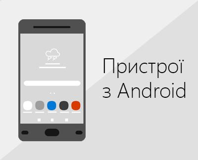 Клацніть, щоб налаштувати Office і електронну пошту на пристроях з Android