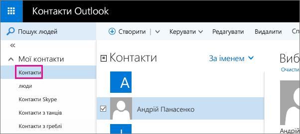 """Знімок екрана: сторінка """"Контакти"""" в Outlook. У лівій області розкрито розділ """"Мої контакти"""" в якому відображається папка """"Контакти""""."""