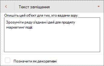 """Діалогове вікно """"текст заміщення"""" для фігури в програмі PowerPoint для Android."""