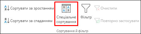 """Параметр настроюваного сортування в Excel на вкладці """"Дані"""""""