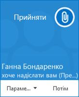 Знімок екрана зі спливаючим оповіщенням про передавання файлу