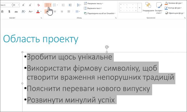 Виділений текст і кнопка маркірованого списку