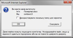 Повідомлення про взяття на редагування файлу SharePoint