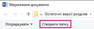 """Натисніть кнопку """"Нова папка"""" в діалоговому вікні """"Збереження документа""""."""