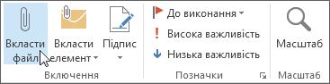 Вкласти файл