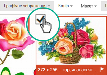 Виберіть ескіз зображення, яке потрібно вставити. У його верхньому лівому куті з'явиться позначка.