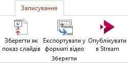 Зберегти як відображати та експорт до відео команди на вкладці запис у програмі PowerPoint 2016