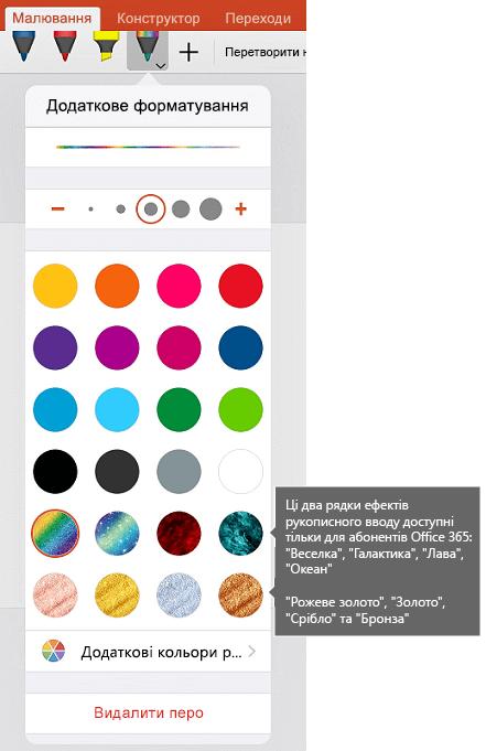 Рукописні дані кольори та ефекти для креслення з рукописного вводу в системі Office на платформі iOS