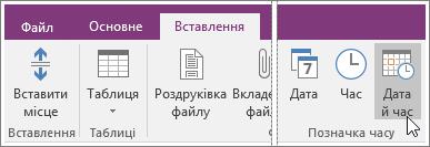 "Знімок екрана: кнопка ""Дата й час"" у програмі OneNote2016"