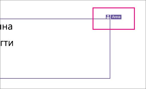 Піктограма, яка вказує, що хтось працює над частиною слайда в програмі PowerPoint2016 для Windows