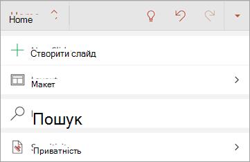 """Знімок екрана: кнопка """"чутливість"""" в Office для Android"""