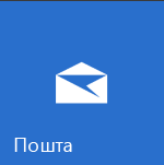 """Плитка """"Пошта"""" у Windows10"""