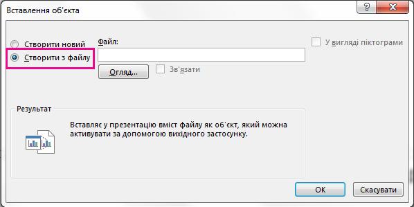 """Діалогове вікно """"Вставлення об'єкта"""" з вибраним параметром """"Створити з файлу"""""""