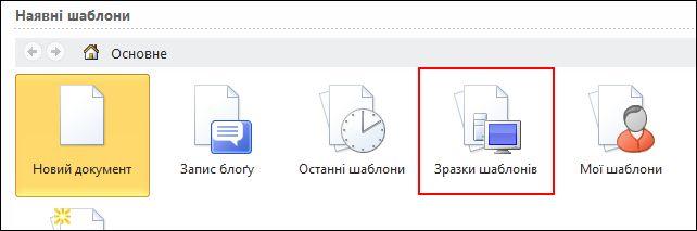 Вбудовані шаблони можна відкрити зі зразків шаблонів.