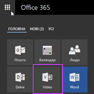 "Піктограма ""Office 365 Video"" у Запускачі програм"