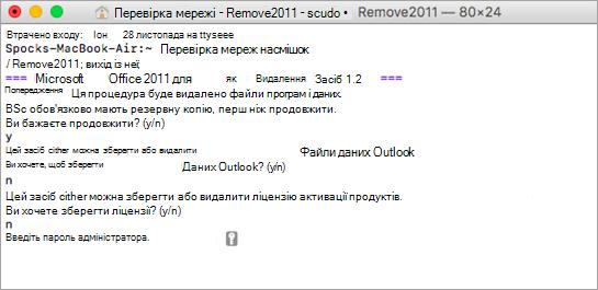 Запуск засобу Remove2011, за допомогою Control + натисніть кнопку Відкрити.