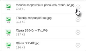 Торкніться стрілки вниз, щоб зберегти графічний файл на пристрої Android.