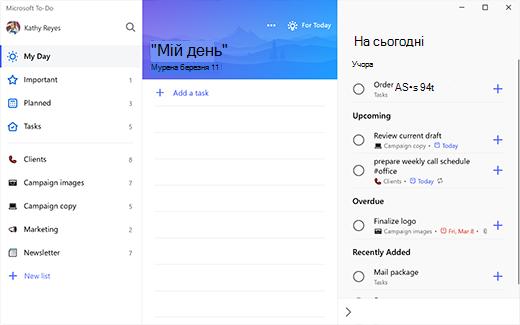 """Знімок екрана: """"To-Do"""" у Windows 10 зі своїм днем із пропозиціями про сьогодні згруповані за вчора, майбутнім, простроченими та нещодавно доданими"""