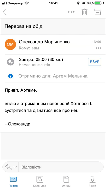 Знімок екрана показано екрані мобільного пристрою з елемент пошта.