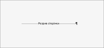 Відображає зразок розриву сторінки.