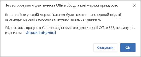 Знімок екрана: діалогове вікно, у якому можна підтвердити зупинку застосування ідентичностей Office 365 у мережі Yammer. Зазначено, що єдиний вхід у службу Yammer буде перезапущено, якщо його було раніше настроєно; для користувачів, які входять у службу Yammer з ідентичностями Office 365, нічого не зміниться.