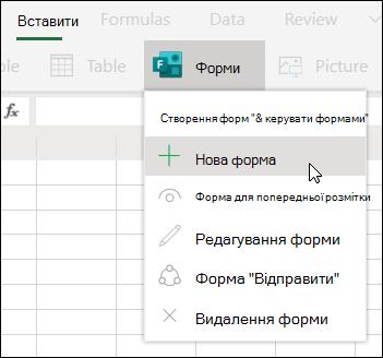 """Параметр """"Вставити нову форму"""" в Excel для Інтернету"""