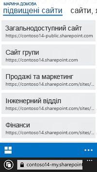 Підвищені сайти в службі SharePoint Online на мобільному пристрої