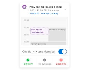 Запрошення на нараду з невеликим календарем угорі, розділом приміток у центрі та кнопками відповідей унизу
