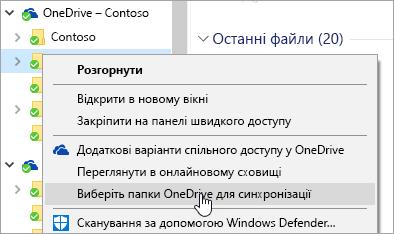 """На знімку екрана показано контекстне меню в файловому провіднику з параметром """"Виберіть папки OneDrive для синхронізації""""."""