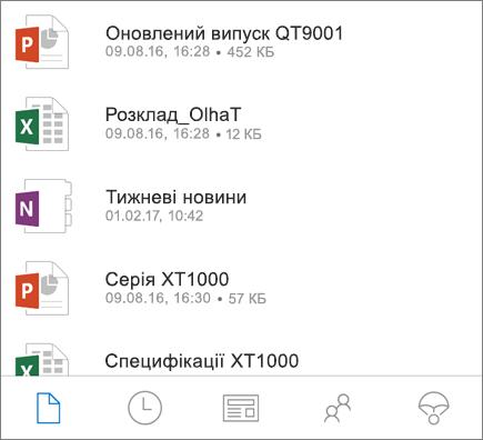 OneDrive для мобільних пристроїв