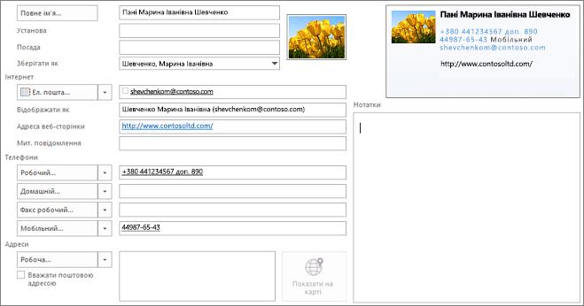 Частково заповнена картка контакту в Outlook