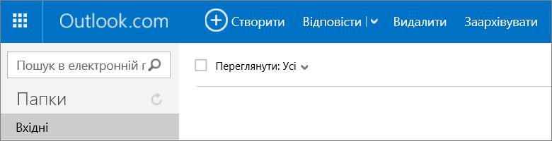 Зображення стрічки Outlook.com