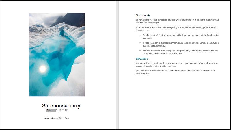 Ілюстрація обкладинки шаблону студентського звіту