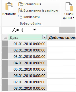 Таблиця дат у Power Pivot
