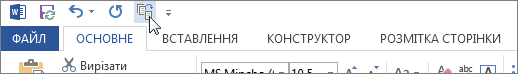 Кнопка «Стиснути на одну сторінку» на панелі швидкого доступу
