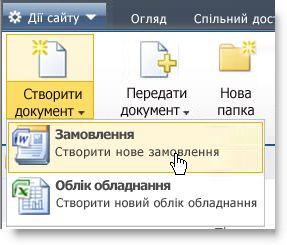 Відображення типів вмісту в меню «Створити документ» для елемента «Список» або «Бібліотека».