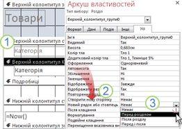 Додавання розриву сторінки у згрупований звіт